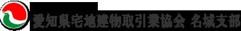 (公社)愛知県宅地建物取引業協会名城支部