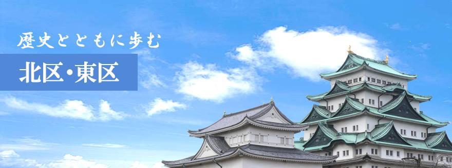 名古屋市東区・北区内の不動産ならおまかせください。